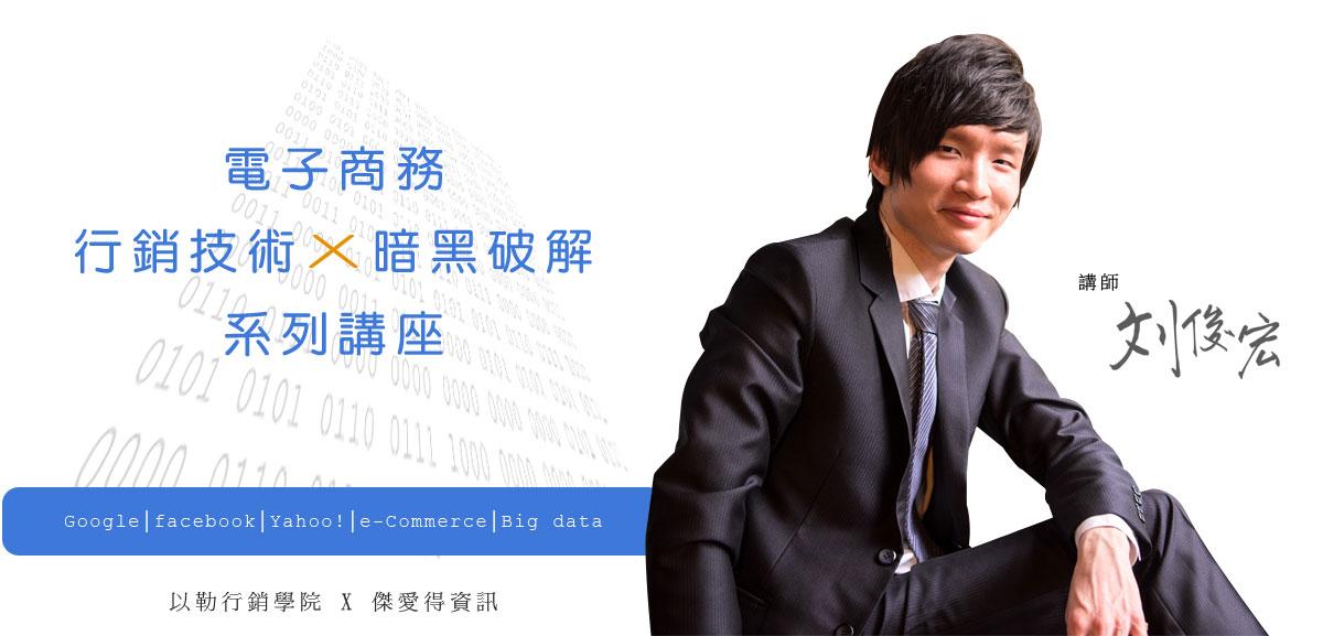 電商行銷X技術講座 首場由台北起跑
